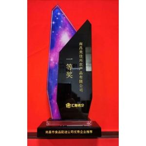 lehu6市食品乐虎国际电子游戏平台公司企业推荐一等奖